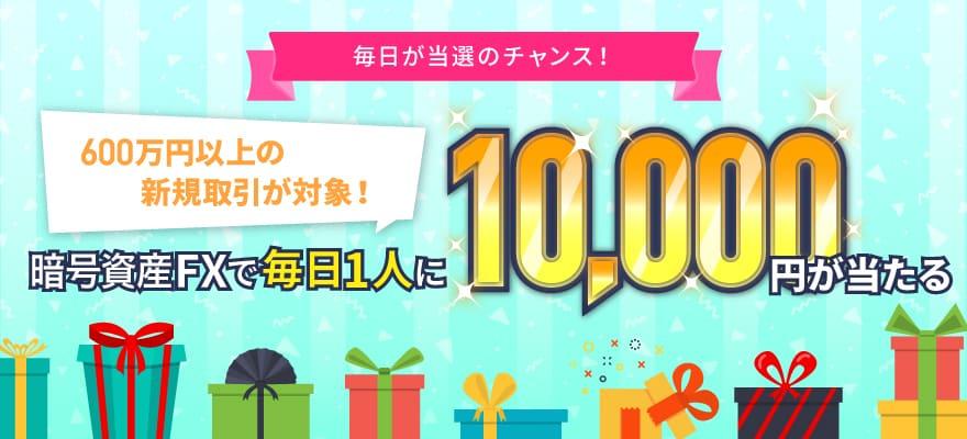 暗号資産FXで毎日1人に1万円が当たる